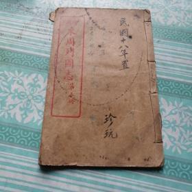 绘图东周列国志    第五册