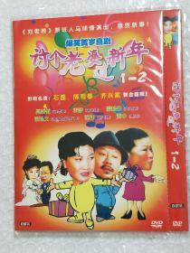 影视光碟。《讨个老婆过新年》刘老根儿原班人马倾情演出,恭贺新春。两张DVD。