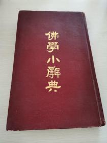 佛学小辞典(根据1938年医学书局石印本影印长春古籍书店1984年硬精装)