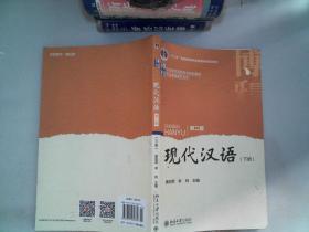 现代汉语(第二版)下册