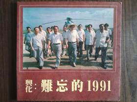 兴化:难忘的1991