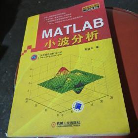 MATLAB小波分析
