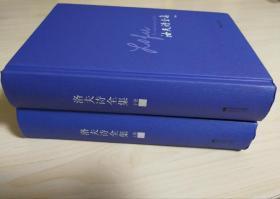 《洛夫诗全集》 洛夫 签名钤印本  一版一印