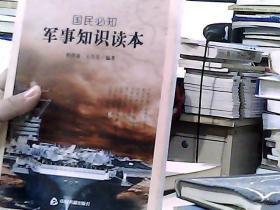 国民必知军事知识读本