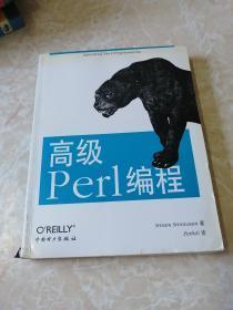 高级Perl编程