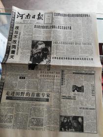 """【报纸】河南日报 1997年11月26日【亚太经合组织第五次领导人非正式会议开幕】【汽车广告专题:一汽小解放 潇洒走四方】【对清丰县两个""""患难企业""""的调查与思考。】"""