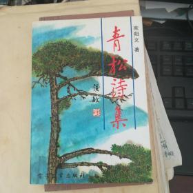 青松诗集 作者1955年开国中将欧阳文签名留言赠送本【保真假一罚十】