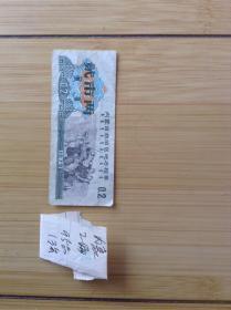 内蒙古自治区地方粮票  二市两  95品1973年