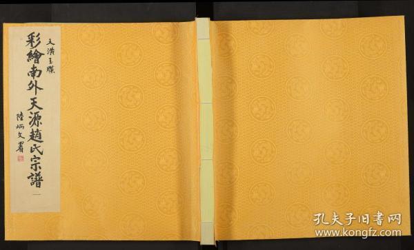 天潢玉碟彩绘南外天源赵氏宗谱 [12册含10卷] 复印件