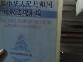 新编中华人民共和国民政法规汇编