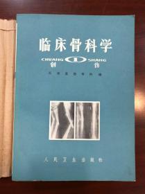 A1973年(临床骨科学)1版1印