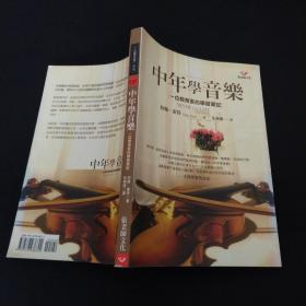 新概念音樂健身法:中華音樂心身學