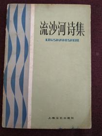 """【著名诗人、作家、学者、书法家 流沙河 题词签名本】《流沙河诗集》1984年版 题词为""""愿共同努力用诗报答 生我养我育我之祖国"""",体现了老人一片赤诚的爱国之心!"""