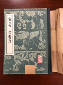 4995:1982年精装本(备急千金要方)