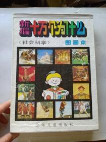 新编十万个为什么 图画本 (社会科学全8册)有带函套,品好!少年儿童出版社出版