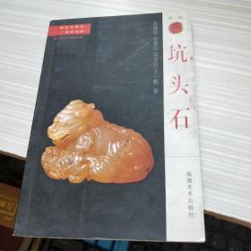 寿山石常识·名贵石种:坑头石