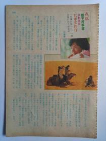 成龙报道彩页 1张2面
