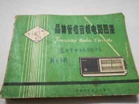 晶体管收音机电路图集