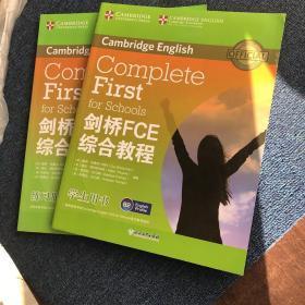 正版现货 新东方  剑桥FCE综合教程