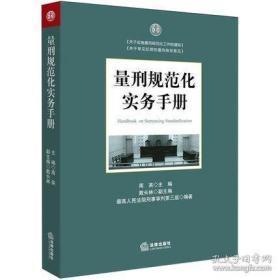 量刑规范化实务手册法律出版社 南英 戴长林 包邮现货