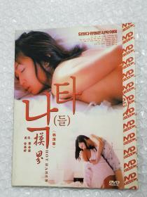 影碟光盘。《摸界》韩国影片。单张DVD。