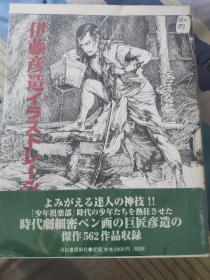 伊藤彦造画集 大16开