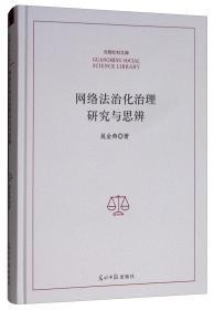 网络法治化治理研究与思辨/光明社科文库