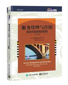 服务管理与营销:服务利润逻辑的管理 第四版