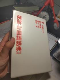 例解新国语词典 第三版