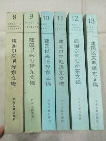 建国以来毛泽东文稿  第 8–13册    6册合售