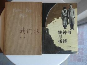 杨绛著 孔庆茂著《我们仨》《钱钟书与杨绛》(二册合售)