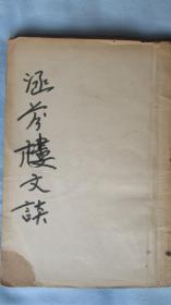 涵芬楼文谈——宣统三年初版三印