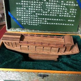 杭州运河综保委 漕舫 木雕摆件