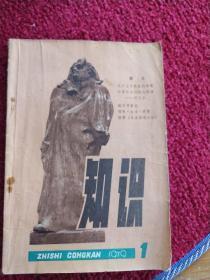 知识(1979年第一期)