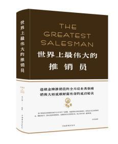 世界上最伟大的推销员(新版) 宿文渊 著 新华文轩网络书店 正版图书