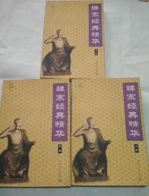 禅宗经典精华(上中下册全)