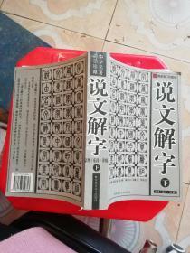 中华名著百部—说文解字(下册)