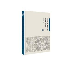 《中国文化中的小说传统》