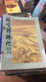 故宫博物院院刊1988 4