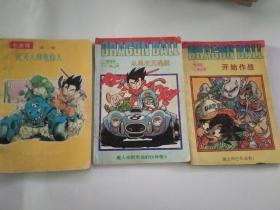 七龙珠 海南版 3本合售