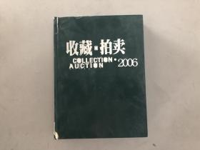 收藏 拍卖 2006  7-12