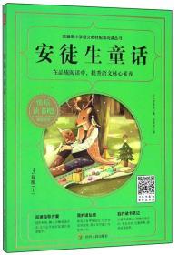 统编版小学语文教材配套阅读丛书:安徒生童话