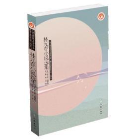 林元春小说选集(朝鲜族著名作家展现朝鲜族人民生活面貌,风俗文化)