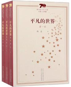 平凡的世界(套装共3册)/新中国70年70部长篇小说典藏