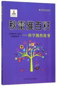 秋雷催百籽:科学偶然故事/科学的天街丛书