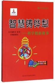 智慧铸铧犁:科学创新故事/科学的天街丛书