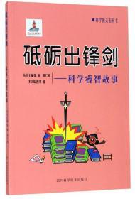 砥砺出锋剑:科学睿智故事/科学的天街丛书