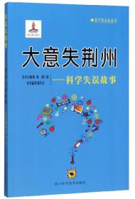 大意失荆州:科学失误故事/科学的天街丛书