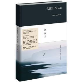 宜静默宜从容(冯友兰的32条生活哲学,获得幸福的人生术。阅读冯友兰,提高心智,厚植人生。布面