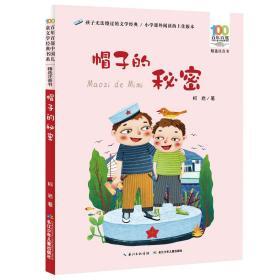 百年百部中国儿童文学经典书系·精选注音书:帽子的秘密(彩绘版)